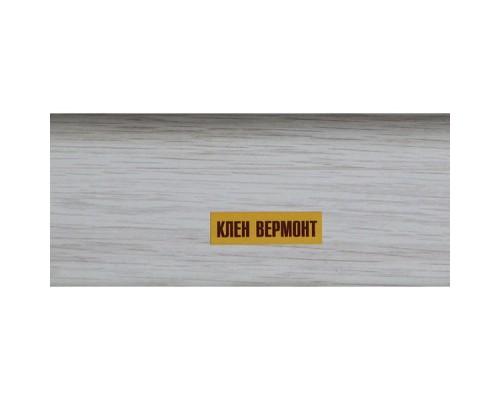 262 Клен Вермонт напольный пластиковый плинтус пвх Идеал Комфорт 55х22х2500 мм