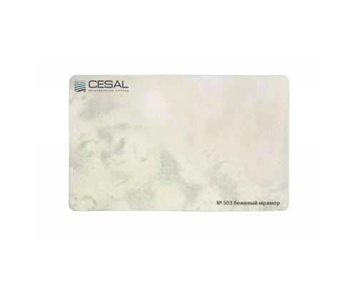 Вставка Cesal 503 Бежевый мрамор